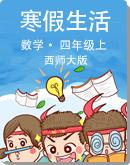 小學數學 西師大版 四年級(上)《寒假生活》(含答案)