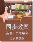 初中英语 北京课改版 九年级全册 同步教案