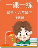 小學數學浙教版六年級下冊一課一練(無答案)