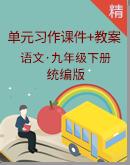 统编版语文九年级下册同步单元习作课件+教案