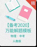 【备考2020】人教版中考物理万能解题模板