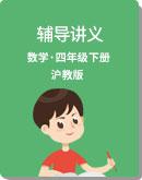 小學數學 滬教版 四年級下冊 春季班 輔導講義(含答案)