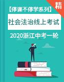 【2020中考一轮】停课不停学——社会法治线上考试