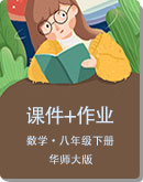 华师大版 八年级下册 数学 课件+课后作业