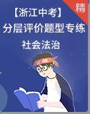 【備考2020】浙江省中考歷史與社會·道德與法治分層評價專練