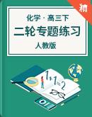 【备考2020】高中化学二轮专题练习(含解析)
