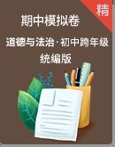 2019-2020学年下学期统编版初中道德与法治期中模拟卷