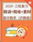2020�蒙虾#��教版)高考��W三ω ��土� 精�v案+精�案+素材