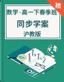 沪教版数学高一下春季班 同步学案(教师版)