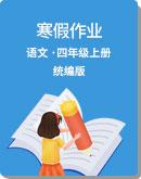 小學語文 統編版 四年級上冊 寒假作業(含答案)????
