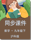 初中数学 沪科版 九年级下册 同步课件