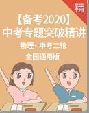 備戰2020年中考物理二輪專題突破精講精練試卷(原卷版+解析版)