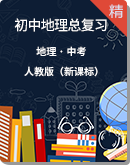 2019-2020學年初中地理總復習(人教新課標版)(含解析)