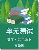 2020年青島新版九年級數學下冊單元測試卷(解析版)