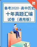【备考2020】高考历史十年真题汇编 试卷(通用版)