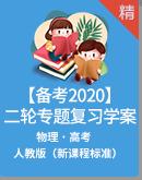 【備考2020】人教版(新課程標準)高考物理二輪專題復習學案(原卷+解析卷)