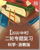 【备考2020】浙教版科学中考二轮专题复习