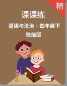 【課課練】統編版道德與法治四年級下冊同步練習
