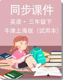 小學英語 牛津上海版(試用本) 三年級下冊 同步課件