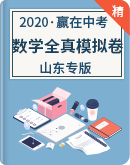 【贏在中考·黃金密卷】備戰2020年中考數學全真模擬卷(山東專版)