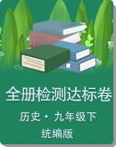 2019—2020學年九年級歷史下冊全冊檢測達標卷(解析版)