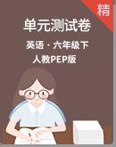 人教PEP版六年级下册英语单元同步测试题(含答案及听力书面材料)