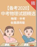 【備戰2020】中考物理真題試題精選(全國版)(含答案)