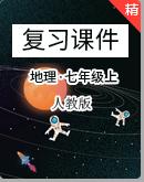 【期中期末复习】人教版(新课程标准)地理七年级上册复习课件