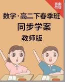 沪教版数学高二下春季班 同步学案(教师版)