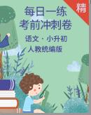 【小升初】人教统编版语文小升初 每日一练考前冲刺卷