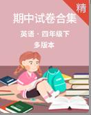 【期中复习】2019-2020学年英语四年级下册期中试卷合集(含答案)(多版本)