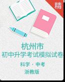 2020年杭州市初中毕业升学文化考试科学模拟卷(试卷+答案+答题卷)
