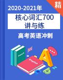 2020高考英语冲刺-核心词汇700讲与练(含答案)