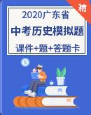 2020年广东省 中考历史模拟题( 含评讲课件和答题卡)