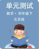 小學數學 北京版 四年級下冊 單元測試