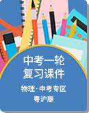 粤沪版 2020年 中考物理 一轮复习课件
