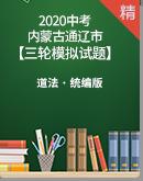 内蒙古通辽市2020年中考道德与法治模拟试题(试卷+答案+答题卡)