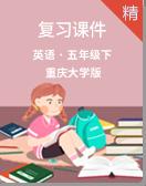 重庆大学版英语五年级下册复习课件