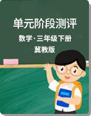 小學數學 冀教版 三年級下冊 單元階段測評試題(含答案)