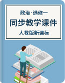 高中政治(选修1)人教版新课标 科学社会主义常识 同步教学课件