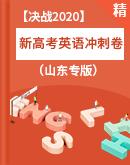 【决战2020】(山东专版)新高考英语冲刺卷(原卷+解析卷)