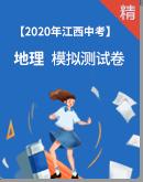 2020年江西省中考地理模擬測試試卷(原題+解析)