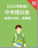 2020年河南省中考道德与法治模拟试题(含答案解析)
