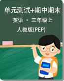 小学英语 人教(PEP)版 三年级上册 单元测试+期中期末(含答案)