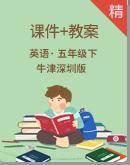 牛津深圳版五年级下册英语同步课件+教案+素材
