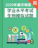 2020年度濟南版學業水平考試生物模擬試題(含解析+答題卡)