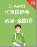 2020屆高考政治全國I卷仿真模擬卷(含解析)