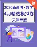 【2020新高考】數學4月份精選模擬卷01(天津專版)