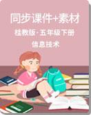 桂教版 信息技术 五年级下册 同步课件+素材