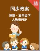 人教pep版五年級下冊英語同步教案